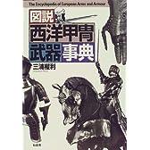 図説 西洋甲冑武器事典
