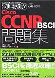 徹底攻略Cisco CCNP BSCI問題集[642-801J]対応 (ITプロ/ITエンジニアのための徹底攻略)