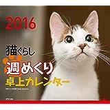 猫ぐらし 卓上週めくりカレンダー 2016 ([カレンダー])