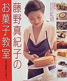 藤野真紀子のお菓子教室―まず、基本をしっかり! (まあるい食卓シリーズ)