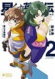 星くず英雄伝 (2) パンドラの乙女 (ぽにきゃんBOOKSライトノベルシリーズ)