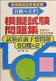 管理業務主任者試験「合格へ王手!」模擬試験問題集—試験直前予想問題50問×2〈2004‐2005年版〉
