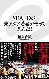 SEALDsと東アジア若者デモってなんだ! (イースト新書)