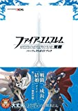 3DS・攻略本「ファイアーエムブレム 覚醒 パーフェクトガイドブック」が発売