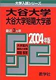 大谷大学・短期大学 2004 (大学入試シリーズ 423)