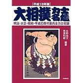 大相撲力士名鑑平成18年版