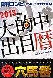 2013年度版 大的中出目暦(でめごよみ) 日刊コンピ+『九星・十二支』で獲る!