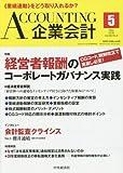 Accounting(企業会計) 2016年 05 月号 [雑誌]