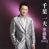 千葉一夫 全曲集 2013