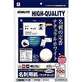 コクヨ インクジェット 名刺用紙 クリアカット 厚口 ナチュラルホワイト KJ-VHA10W