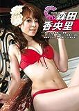 森田香央里 RQ360 [DVD]