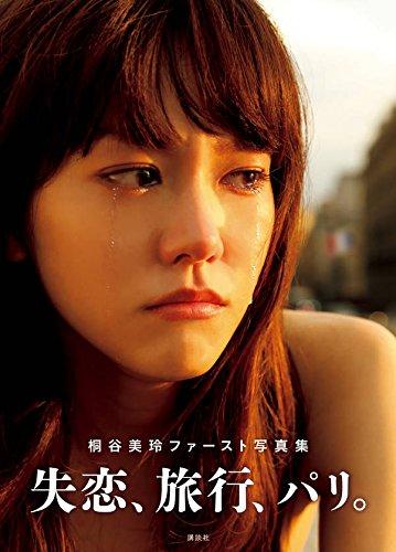 桐谷美玲 失恋、旅行、パリ。 大きい表紙画像