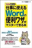 できるポケット 仕事に使えるWordの便利ワザがマスターできる本 Word2003/2002/2000対応
