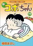 新コボちゃん 17 (まんがタイムコミックス)