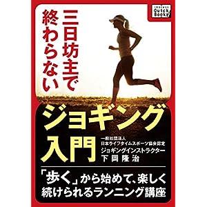 三日坊主で終わらないジョギング入門 impress QuickBooks [Kindle版]
