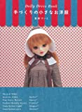 "Dolly Dress Book 手づくりの小さなお洋服""A Cinnamon Tart""for Unoa Quluts"