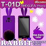 with series指紋センサー搭載 T-01D REGZA Phone 用 【ウサギケース ラビットしっぽ付】 04ブルーベリーウサギ : レグザフォン