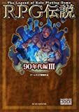 RPG伝説 ?90年代編III? (GAME SIDE BOOKS)