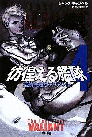 彷徨える艦隊〈4〉巡航戦艦ヴァリアント (ハヤカワ文庫SF)
