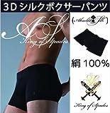 シルク100% メンズ 3Dボクサーパンツ 3Dバッファ_デザインボクサー【キングオブスペード】 (L(84~94cm))