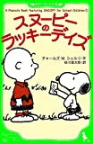 A Peanuts Book featuring SNOOPY for School Children (2) スヌーピーのラッキーデイズ<A Peanuts Book featuring SNOOPY> (角川つばさ文庫)