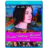 レイチェルの結婚 [Blu-ray]
