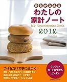 わたしの家計ノート 2012―夢をかなえる (主婦の友生活シリーズ)