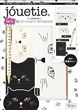 jouetie NEW 猫ステーショナリー セットBOOK<ペンケース+カードケース+ボールペン+ふせん> (宝島社ステーショナリーシリーズ)