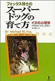 フォックス博士のスーパードッグの育て方―犬の心理学