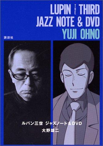 ルパン三世ジャズノート& DVD