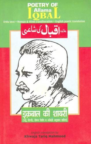 The Poetry of Allama Iqbal (English and Hindi Edition)