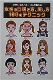 女性の口説き方、愛し方100のテクニック—女性SEXライター10人が教える