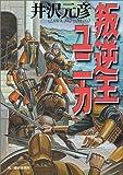 叛逆王ユニカ (ハルキ文庫)