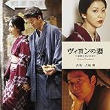 ヴィヨンの妻~桜桃とタンポポ~オリジナル・サウンドトラック