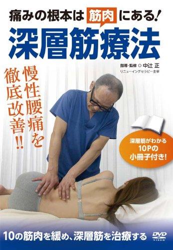 小冊子付き 痛みの根本は筋肉にある! 深層筋療法 慢性腰痛を徹底改善!! [DVD]