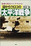 目からウロコの太平洋戦争―複雑な戦史がスッキリわかる!