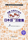 児童・生徒のためのわいわい日本語活動集—外国人の子どものための日本語 (外国人の子どものための日本語)