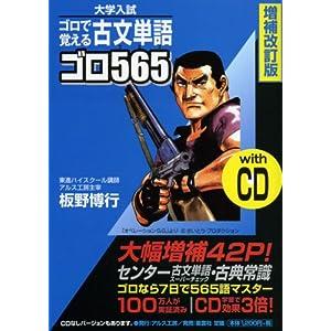 古文単語ゴロ565 増補改訂版―大学入試 ゴロで覚える with CD
