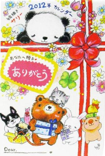 絵描きサリーのカレンダー《あなたへ贈るありがとう》◎2011年カレンダー☆平成24年暦通販☆