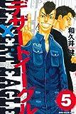 デザートイーグル(5) (週刊少年マガジンコミックス)