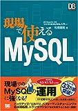 現場で使える MySQL (DB Magazine SELECTION)