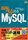 ����ǻȤ��� MySQL (DB Magazine SELECTION)