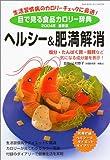 目で見る食品カロリー辞典 (ヘルシー&肥満解消2004年最新版) (Gakken hit mook)