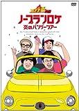 バナナ炎外伝ノープランロケ 炎のバンジーツアー(期間生産限定版) [DVD]