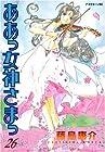 ああっ女神さまっ 第26巻 2003年06月23日発売