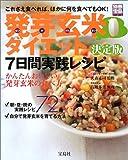 発芽玄米ダイエット決定版—7日間実践レシピ (別冊宝島 (706))