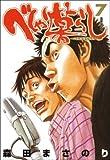 べしゃり暮らし 7 真夜中心中 (ヤングジャンプコミックス)