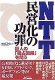 NTT民営化の功罪―巨人の「独占回帰」を問う (B&Tブックス)