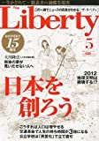 The Liberty ( ザ・リバティ ) 2010年 05月号 [雑誌]