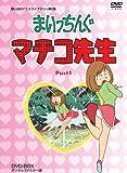 想い出のアニメライブラリー 第6集 まいっちんぐマチコ先生 DVD-BOX PART1 デジタルリマスター版